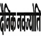 Dainik Navajyoti