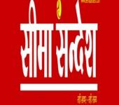 Seema Sandesh