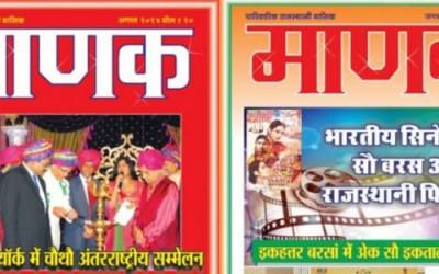 Manak Rajasthani Magazine