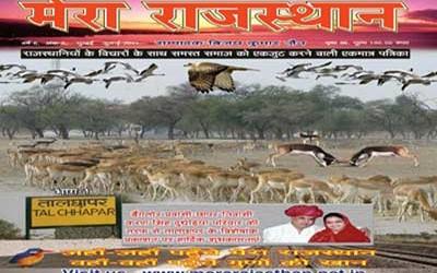 Mera Rajasthan