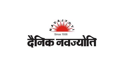 Dainik Navajyoti Newspaper Logo